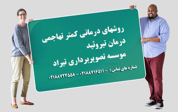 جدیدترین روش های درمان تیروئید و بدون جراحی در ایران