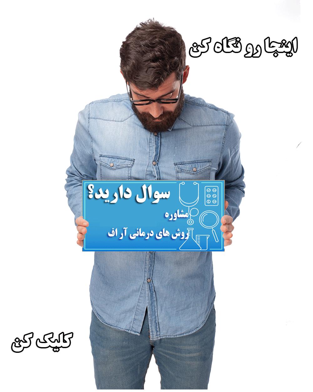 مشاوره آر اف در مرکز سونوگرافی تیراد