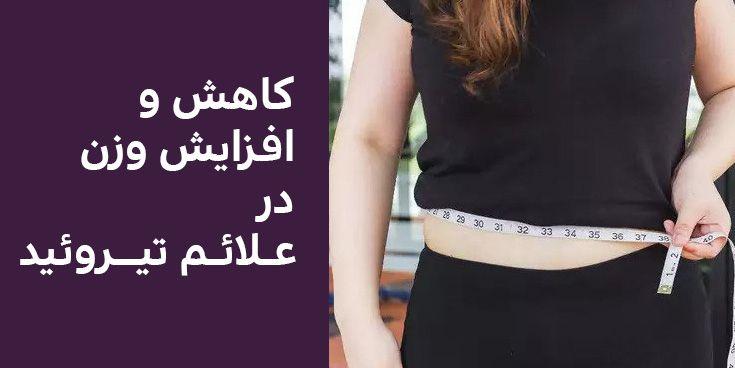 چاقی در علائم تیروئید