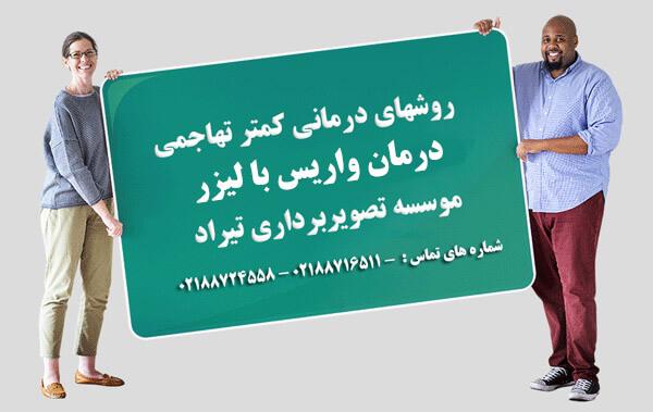درمان واریس با لیزر در تهران