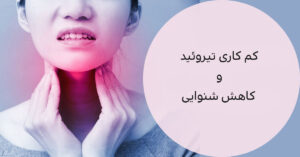 کم کاری تیروئید و کاهش شنوایی